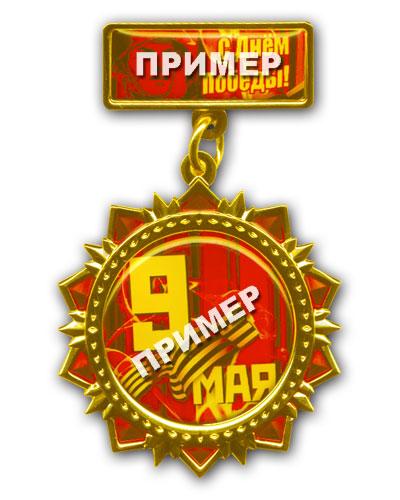 Схема медали