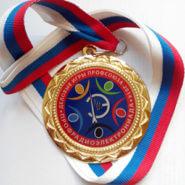 Экспресс-медаль