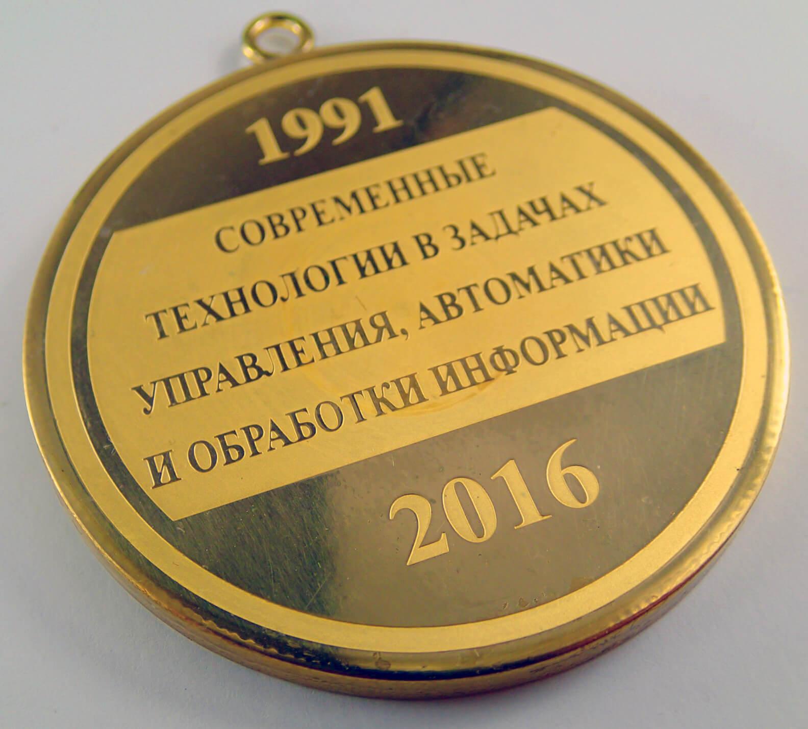 Медаль травление