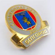 Металлический значок Белгород. Полноцветная покраска (впечатка герба). Глянцевый/матовый лак. Полированная латунь.