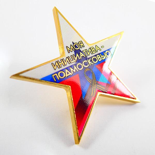 Значек: Звезда. Полноценная покраска (впечатка изображения). Полированная латунь.